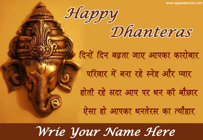 Agrawals club category dhanteras greeting m4hsunfo